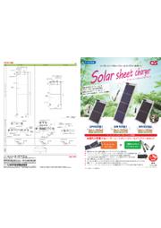 ソーラーシートチャージャーセット『GNシリーズ』 表紙画像