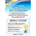 ドレンスライム防止剤 AGクリーン『無料サンプルのご案内』 表紙画像