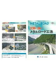 災害に強いメタルロード 表紙画像