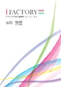 【導入事例集】i FACTORY Vol.04