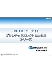 導電性ペースト『ドータイト』伸縮・成形シリーズ 表紙画像