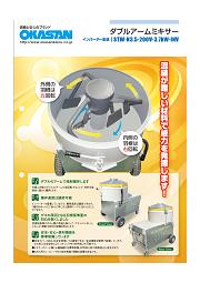 ■高機能モルタルミキサー■インバーター変速モルタルミキサー■ダブルアームミキサーSTWシリーズ 表紙画像
