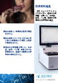 【技術資料】近赤外分析装置を用いた食品中の栄養成分分析手法の確立 表紙画像