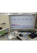 新しい超音波検査技術 表紙画像