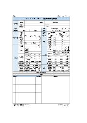 フライトコンベア 設計依頼書 表紙画像