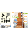 いす式階段昇降機(エスコートスリム)