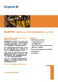 表面処理粉体『Rockit 401』カタログ