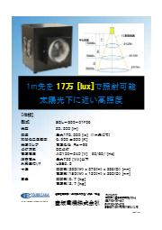 『10万lx照明 SOL-600-01F05』 表紙画像