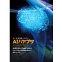 人工知能画像検査システム『AIハヤブサ』 表紙画像