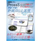 工程管理システム『Pross S』 表紙画像