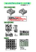 河川根固用ブロック『セッカブロック BT・CT形』 表紙画像