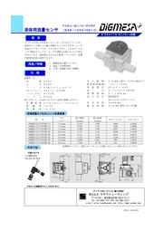 ディグメサ社液体用流量センサFHKU-G1/4-PVDFシリーズ 表紙画像