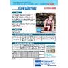 catalogue[ESPO SAFETY NV]20210408.jpg