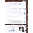 採光ブラインド サンプル帳 表紙画像