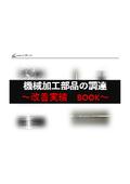 【資料】機械加工部品の調達 ~改善実績BOOK~