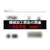 機械加工部品の調達~改善実績BOOK~_修正0526.jpg