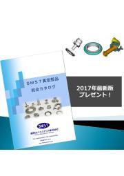 SMST真空コンポーネント部品 総合カタログ 表紙画像