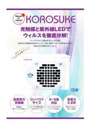 コンパクト空気清浄機 KOROSUKE 表紙画像