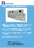 制御システムの構築、制御盤の設計製作 表紙画像