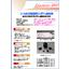複合材料「エポクラスター SR03」 表紙画像