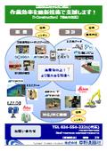 【i-Construction】を最新技術で支援します! 表紙画像