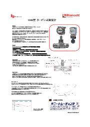Badger Meter Blancett 1100シリーズ タービン流量計 表紙画像