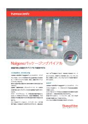 【カタログ】Nalgeneパッケージングバイアル 表紙画像