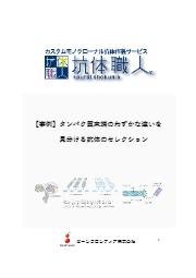 【資料】モノクローナル抗体作製受託サービス『抗体職人』 表紙画像
