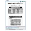 会社パンフレット(HARDOX特性).jpg