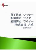 『ワイヤー製品』選定ガイド