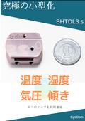 温度・湿度・気圧・傾き 超⼩型データロガー SHTDL3s