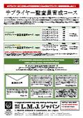 サプライヤー監査員育成コース(SA5)