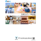 「株式会社エコテック 総合カタログ」 表紙画像