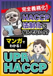漫画で紹介!HACCP法制化対応システム『UPR HACCP』 表紙画像