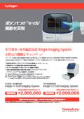 台数限定 iBright Imaging System キャンペーン