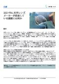 医療機器、レンズコーティング管理用 粘度計