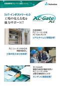 現場帳票電子化システム『XC-Gate.PLC』