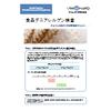2-7.食品ダニアレルゲン検査.jpg