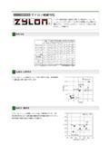 ハイテク繊維系組紐「ザイロン繊維特性」 表紙画像