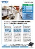 【導入事例:モバイルプリンターRJ-3150】日本ユニパック株式会社様 表紙画像