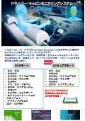 ドライバー/キャビンモニタリングシステム『CoDriver』