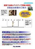 パルサールブ自動給油装置 鋳物部品工場設置事例 表紙画像