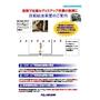 16-07-06鋳物工場向け自動給油装置リーフレット.jpg