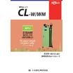 蒸気ボイラ『CL-W/WM』 表紙画像