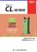 蒸気ボイラ『CL-W/WM』