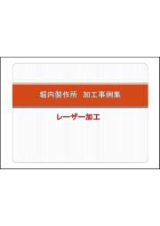 【加工事例集】レーザー加工 表紙画像