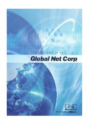 グローバルネット株式会社 事業紹介 表紙画像