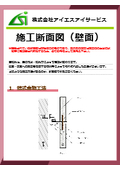 石積み『施工断面図』壁面 表紙画像