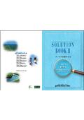 【ソリューションブック】水質検査・環境測定・給水設備メンテナンス