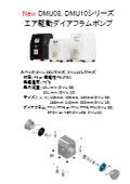 DMU08、 10シリーズ エアー駆動ダイアフラムポンプ 表紙画像